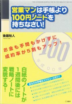 「営業マンは手帳より100円ノートを持ちなさい」こう書房