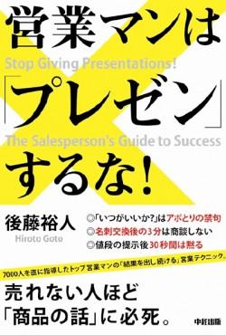 「営業マンはプレゼンするな!」中経出版